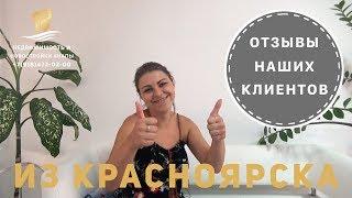 Покупка квартиры в Анапе. Отзыв клиента из Красноярска