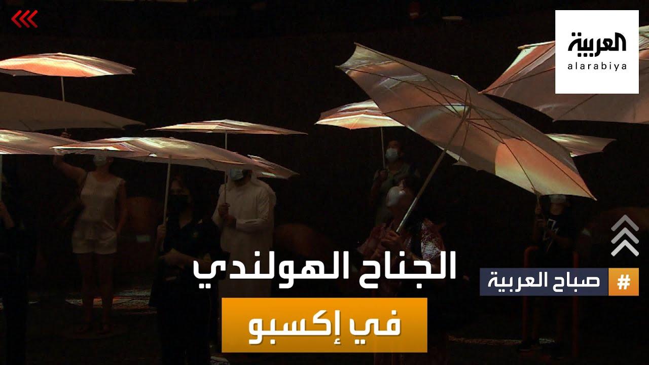 صباح العربية | الجناح الهولندي في إكسبو يوحّد المياه والطاقة والغذاء  - 13:54-2021 / 10 / 20