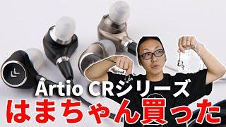 【はまちゃん買ったってよ】クラウドファンディング中!Artio CRシリーズ CR-V1 / CR-M1