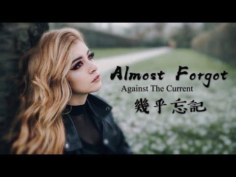 〓 Almost Forgot《幾乎忘記》- Against The Current 歌詞版中文字幕〓