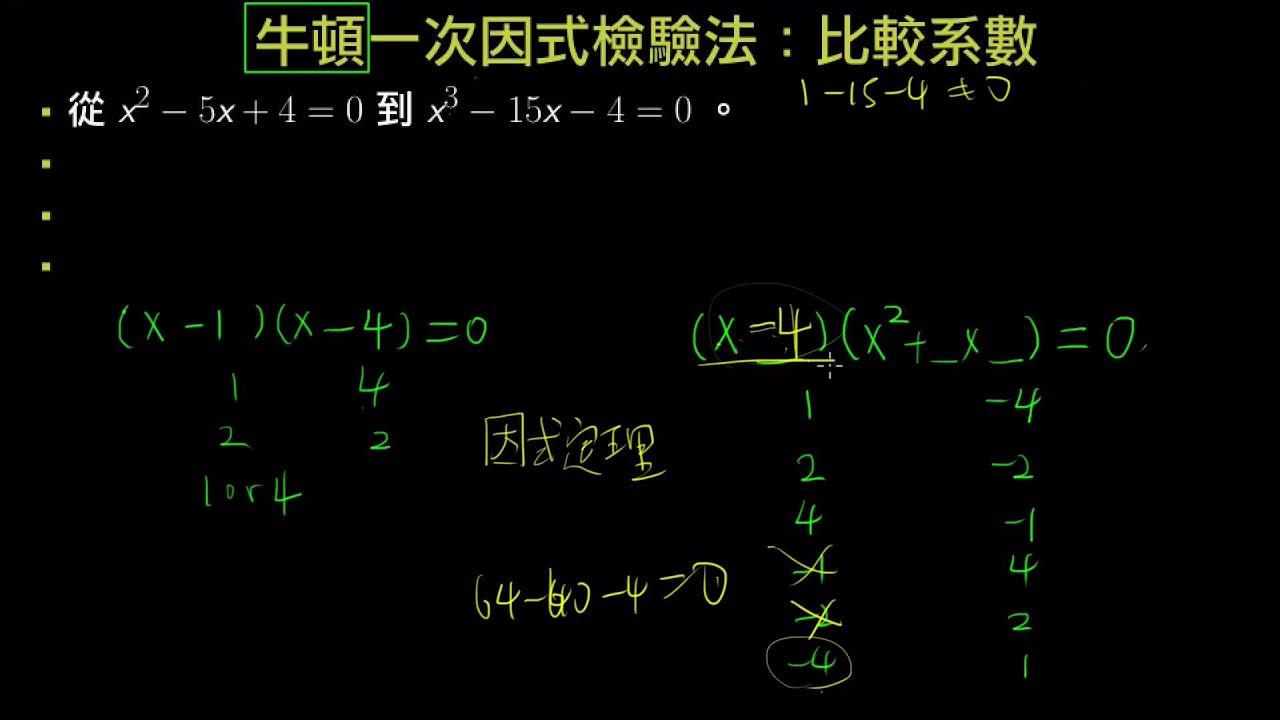 牛頓一次因式檢驗法簡介:比較系數 - YouTube