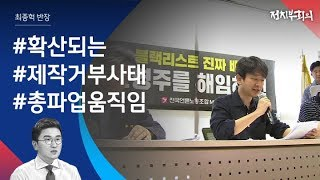 MBC에 이어 KBS도…방송사 제작 거부 사태 ↑