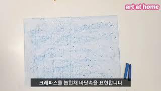 [아트앳홈]소금아트-휴지심물고기/물감놀이