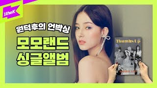 MOMOLAND(모모랜드) _ 2ND SINGLE ALBUM [Thumbs Up] | 1theK Unboxing | 원덕후의 언박싱