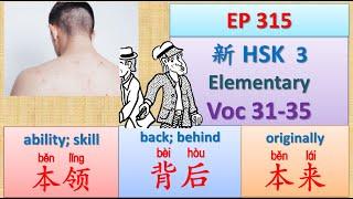 [EP 315] New HSK 3 Voc 31-35 (Elementary): 背后、被、被子、本来、本领 || 新汉语水平(3.0)-初级词汇3 || Join My Daily Live