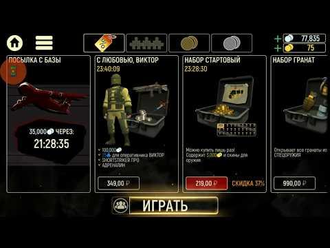 Промокоды для Tacticool 11.03.09 работают