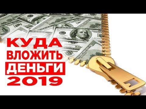 Куда вложить деньги в 2019 году / Топ-5 выгодных инвестиций / Пассивный доход и заработок
