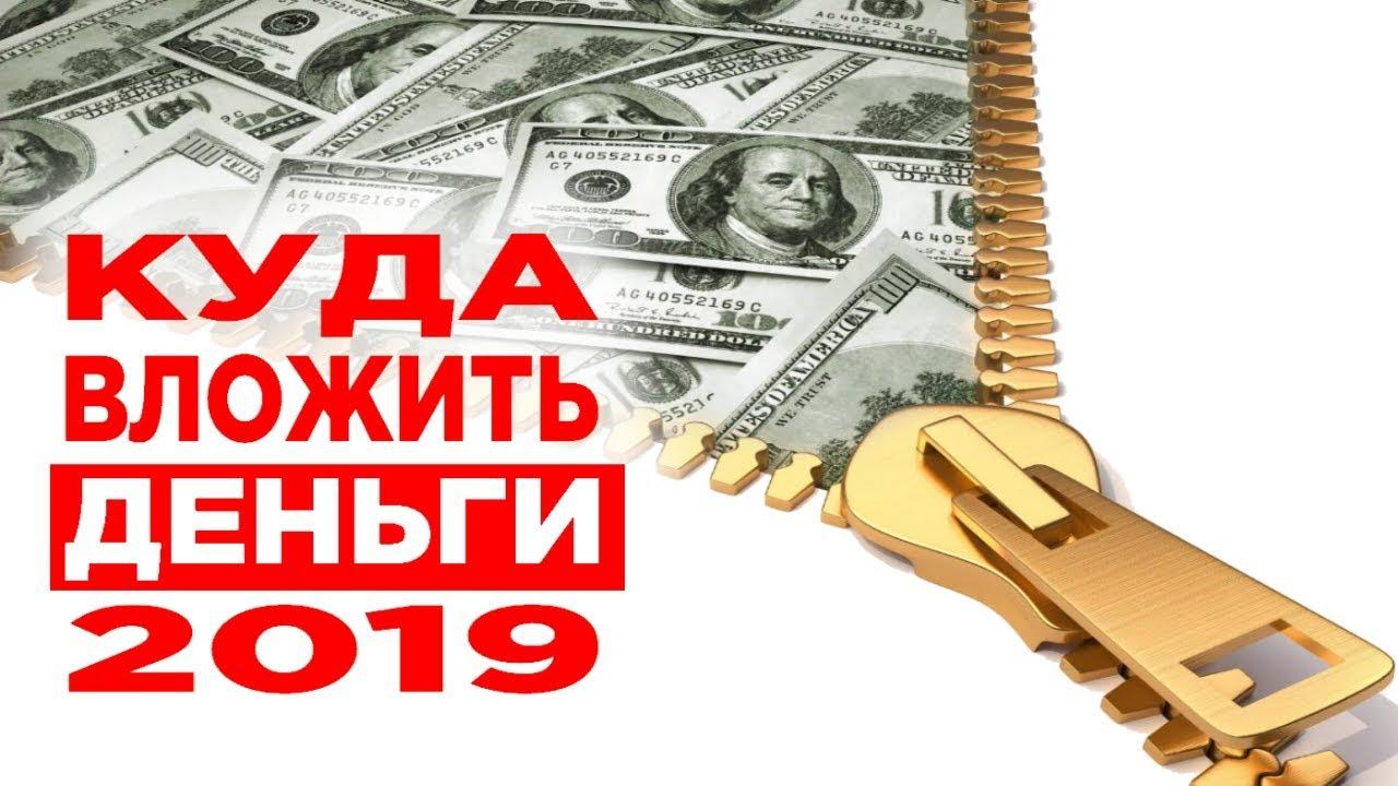 Куда инвестировать деньги в 2020 году советы экспертов