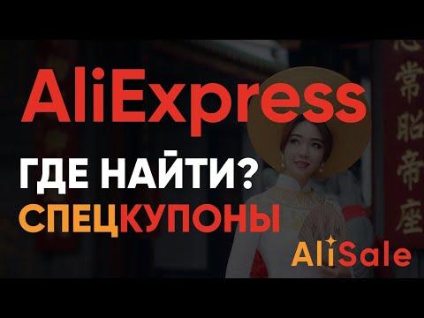 СПЕЦКУПОНЫ АЛИЭКСПРЕСС 2020 🌟 Как Получить и Использовать в Заказе? 🔴 Мой Бесплатный AliExpress 💰