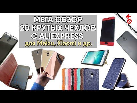 📱 МЕГА ОБЗОР! 20 КРУТЫХ ЧЕХЛОВ С ALIEXPRESS на Meizu и другие смартфоны. Купить чехол с Aliexpress.