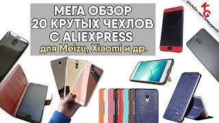 📱 Мега обзор! Чехлы на Meizu M6 Note и другие смартфоны. Купить чехол на Meizu Xiaomi с Aliexpress(, 2018-05-03T09:12:08.000Z)