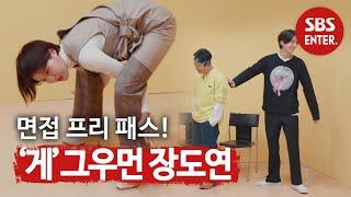이수근x이동욱, 게 흉내 내는 뼈그맨 장도연에 감동♡ | 이동욱은 토크가 하고 싶어서(Because I want to talk) | SBS Enter.