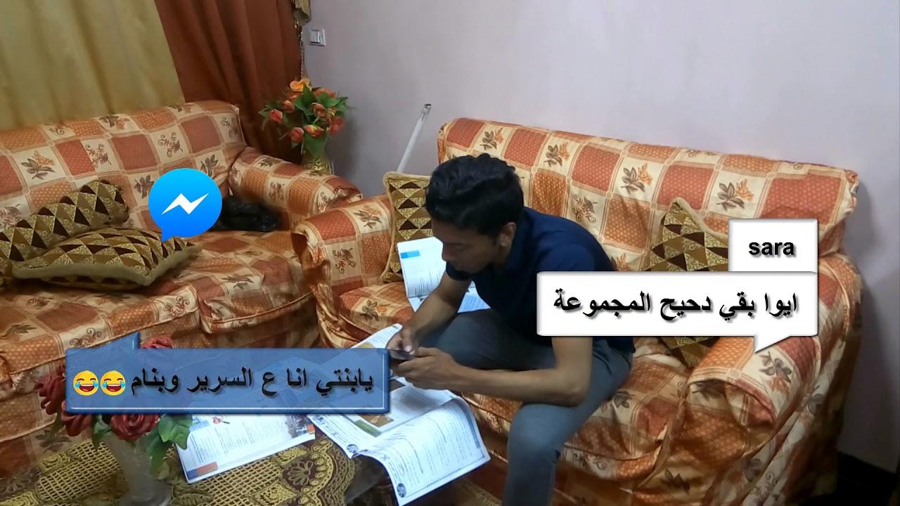 الدحيح ليلة الامتحان | صديق احمد