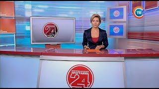 """Новости """"24 часа"""" 16.30 за 23.08.2017"""