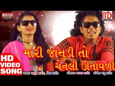 Mari Janudi To Chetli Utavali | Gabbar Thakor 2017 Song | New Gujarati Video Song | Arjun Thakor