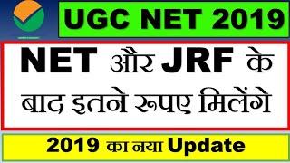 UGC NET JRF FELLOWSHIP NEW Update 2019
