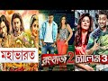 RootBux.com - 8 Bengali upcoming Movies in 2019 | Dev | Jeet | Prosenjit |Shubhosree | Koyel |Cine Reporter Bangla