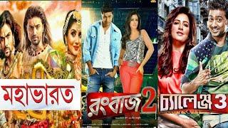8 Bengali upcoming Movies in 2019 | Dev | Jeet | Prosenjit |Shubhosree | Koyel |Cine Reporter Bangla