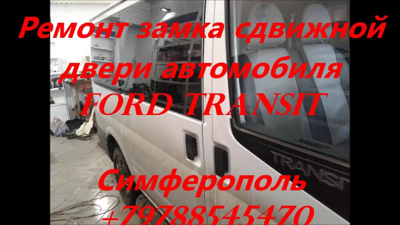 +79788545470 Ремонт замка сдвижной двери авто Ford Transit Симферополь