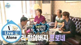 [I Live Alone] 나 혼자 산다 - Kang Minhyuk Visit Grandma