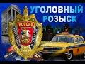 Документальный фильм к 100 летию Уголовного розыска mp3