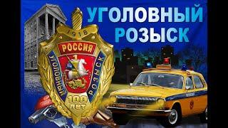Документальный фильм к 100-летию Уголовного розыска