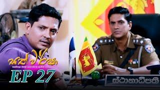 Sath Warsha   Episode 27 - (2021-06-08)   ITN Thumbnail