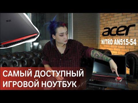 Обзор на игровой ноутбук Acer Nitro 5