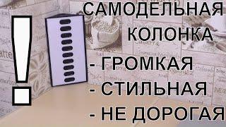 🔥СУПЕР КОЛОНКИ ИЗ 20ти ДИНАМИКОВ С ALIEXPRESS