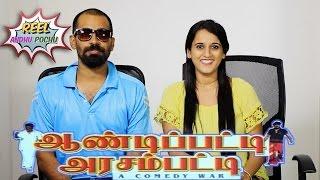 Reel Anthu Pochu   Episode 5   Andipatti Arasampatti   Old movie review   Madras Central
