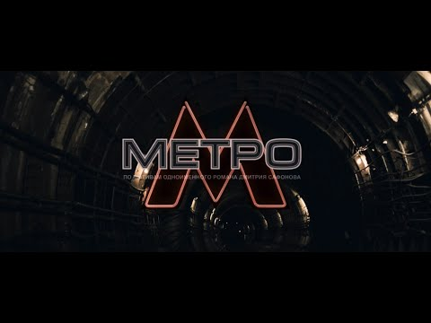 Метро 2013 HD 720p (фильм)