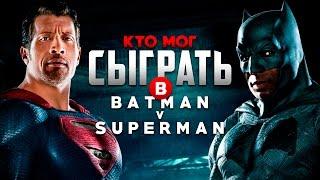 Кто мог сыграть в BATMAN v SUPERMAN (ЧЁРНЫЙ БЭТМЕН!!!)
