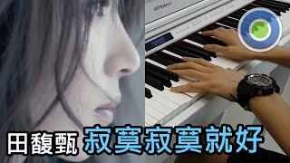 寂寞寂寞就好【鋼琴版】(主唱: 田馥甄)