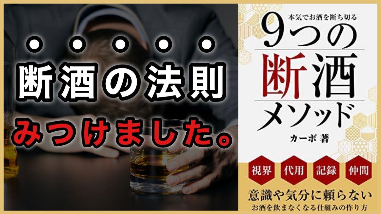 【断酒】お酒をやめたくなる仕組みの作り方【本要約】