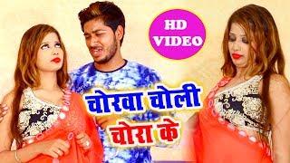 Patel Anand Raj का सबसे हिट गाना - Chorwa Choli Chura Ke - Bhojpuri Superhit Song Video 2018 HD