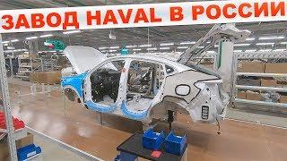 Haval F7x КАК СОБИРАЮТ HAVAL в РОССИИ