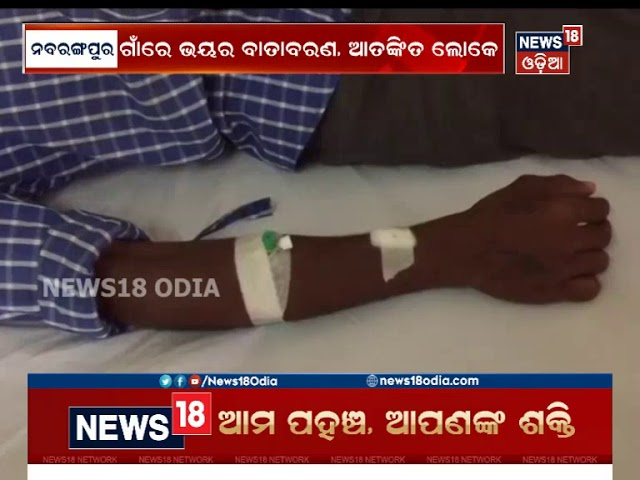 Miscreants Allegedly Slits Youths Throat suspecting Child Thief in Nabrangpur | News18 Odia
