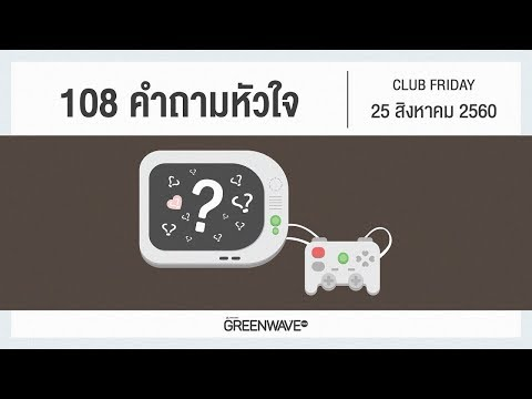 108 คำถามหัวใจ - วันที่ 25 Aug 2017
