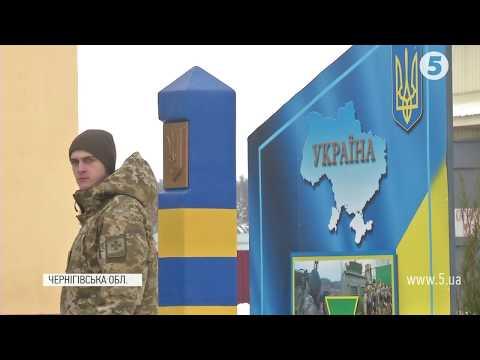 5 канал: Воєнний стан: на Чернігівщині відкрили відділ прикордонної служби