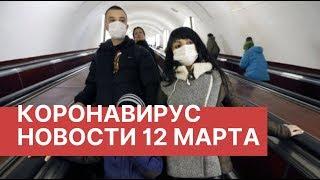 Коронавирус Пандемия Новости 12 марта 12 03 2020 Коронавирус в России и мире