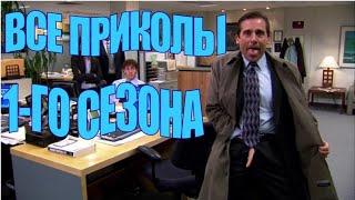 Сериал Офис все самые смешные моменты 1-го сезона (подборка приколов)