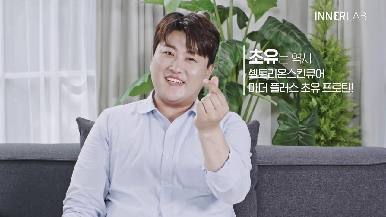 [팬미팅 티켓 이벤트] 김호중 PICK💜 온 가족 단백질 충전은 역시 이너랩 마더플러스 초유프로틴✅