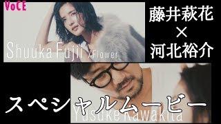VOCE2月号で共演した、アーティスト&モデルの藤井萩花さんと、ヘアメイ...