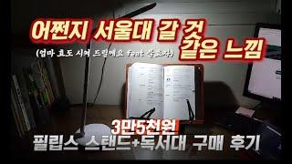 3만5천원 필립스 스탠드 + 독서대 구매 후기 (rea…