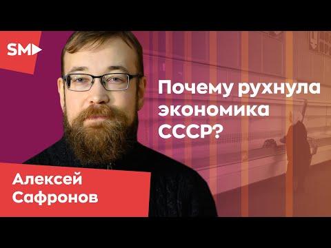 Почему рухнула экономика СССР? Алексей Сафронов