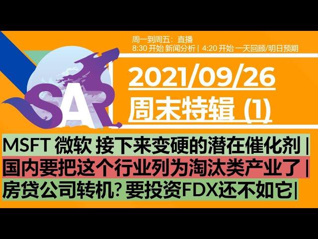 美股直播09/26 [周末分析] MSFT 微软 接下来变硬的潜在催化剂   国内要把这个行业列为淘汰类产业了   房贷公司转机? 要投资FDX还不如它 