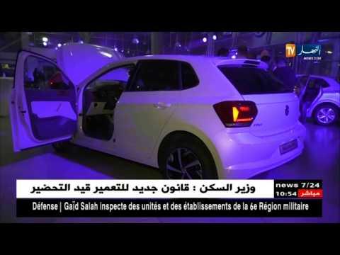 مجمع سوفاك يكشف عن سيارة POLO الجديدة المصنعة بالجزائر