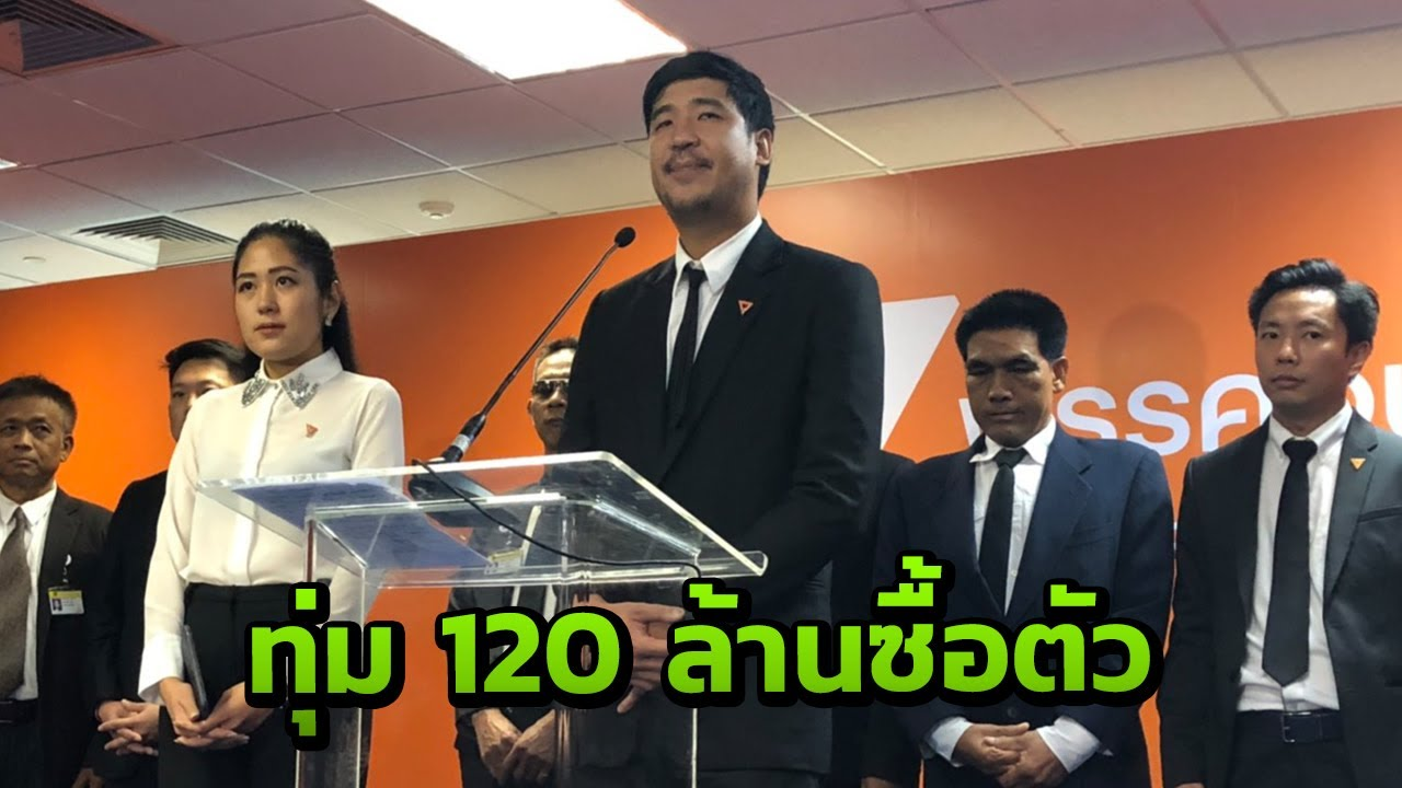 ส.ส.อนาคตใหม่ เปิดโปงขบวนการค้างูเห่า ทุ่มซื้อตัวสูงปรี๊ด 120 ล้าน | Thairath online