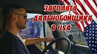 Вся правда о работе в США дальнобойщика | зарплата |трудоустройство в США