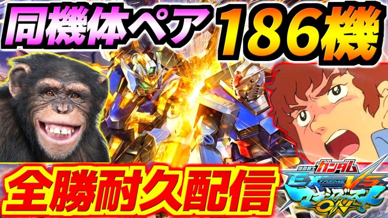 【EXVSMBON】感動のフィナーレに向けて後編!同機体ペア全186機!全部のペアで勝つまで終われない!オコリザルとアムロのマキオン1周年記念地獄の耐久配信!【マキブオン】【ガンダム】【Gundam】